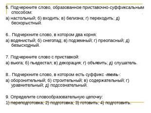 5. Подчеркните слово, образованное приставочно-суффиксальным способом:а) настоль