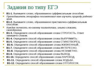 Задания по типу ЕГЭВ1-1. Выпишите слово, образованное суффиксальным способом:Пре