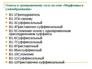 Ответы к тренировочному тесту по теме «Морфемика и словообразование»В1-1Преподав