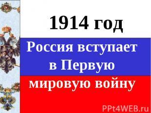 1914 годРоссия вступает в Первую мировую войну