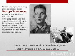 На весь мир прозвучало тогда имя московского парня Виктора Талалихина. В ночном