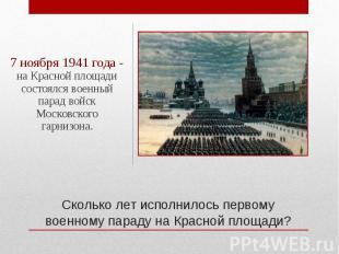 7 ноября 1941 года - на Красной площади состоялся военный парад войск Московског