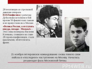 28 пехотинцев из стрелковой дивизии генерала И.В.Панфилова у разъезда Дубосеково
