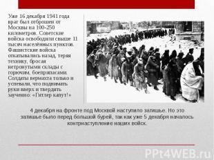 Уже 16 декабря 1941 года враг был отброшен от Москвы на 100-250 километров. Сове