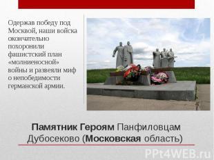 Одержав победу под Москвой, наши войска окончательно похоронили фашистский план