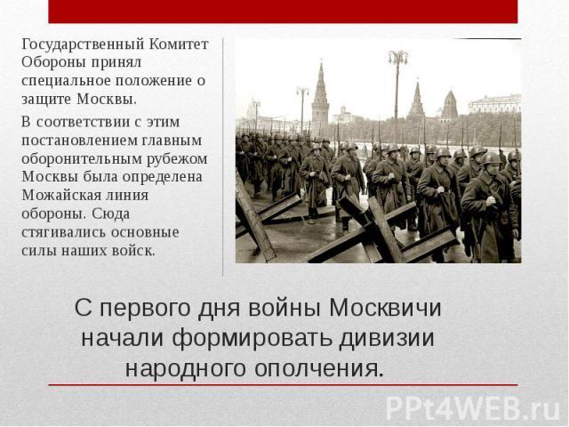 Государственный Комитет Обороны принял специальное положение о защите Москвы. В соответствии с этим постановлением главным оборонительным рубежом Москвы была определена Можайская линия обороны. Сюда стягивались основные силы наших войск.С первого дн…