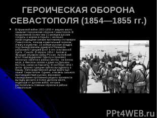 ГЕРОИЧЕСКАЯ ОБОРОНА СЕВАСТОПОЛЯ (1854—1855 гг.) В Крымской войне 1853-1856 гг. в