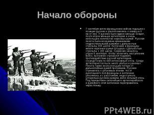 Начало обороны7 сентября англо-французские войска подошли к позиции русских и ра