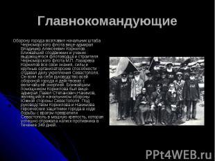 ГлавнокомандующиеОборону города возглавил начальник штаба Черноморского флота ви