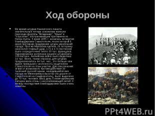 Ход обороныВо время штурма Камчатского люнета значительные потери союзникам нане