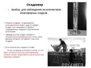 Осадкомер- прибор для наблюдения за количеством атмосферных осадков . Сборник ос