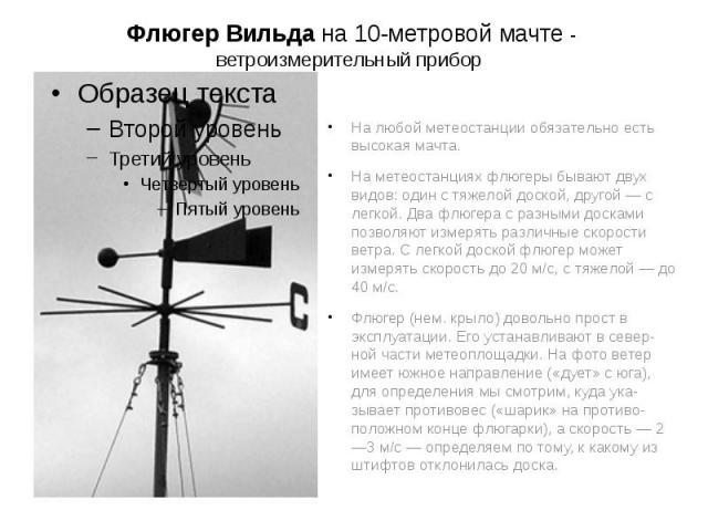 Флюгер Вильда на 10-метровой мачте - ветроизмерительный прибор На любой метеостанции обязательно есть высокая мачта. На метеостанциях флюгеры бывают двух видов: один с тяжелой доской, другой — с легкой. Два флюгера с разными досками позволяют измеря…