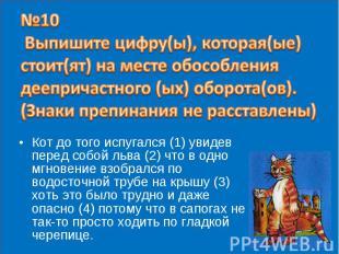 №10 Выпишите цифру(ы), которая(ые) стоит(ят) на месте обособления деепричастного