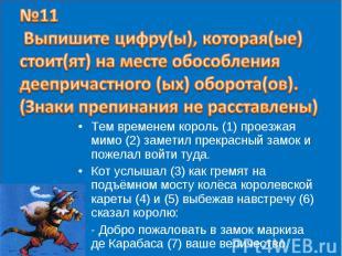 №11 Выпишите цифру(ы), которая(ые) стоит(ят) на месте обособления деепричастного