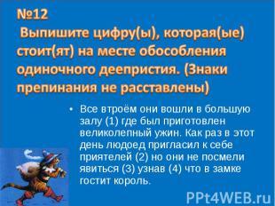 №12 Выпишите цифру(ы), которая(ые) стоит(ят) на месте обособления одиночного дее