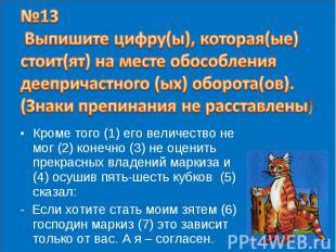 №13 Выпишите цифру(ы), которая(ые) стоит(ят) на месте обособления деепричастного