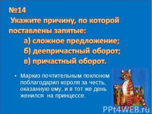 №14 Укажите причину, по которой поставлены запятые: а) сложное предложение; б) д