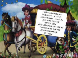Работу выполнила Морозова Наталья Терентьевна, учитель русского языка и литерату