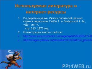 Используемая литература и интернет-ресурсы По дорогам сказки. Сказки писателей р