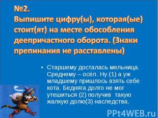 №2.Выпишите цифру(ы), которая(ые) стоит(ят) на месте обособления деепричастного