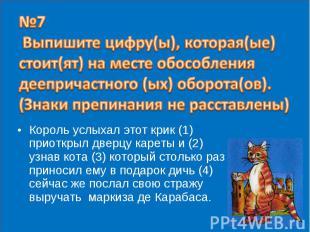 №7 Выпишите цифру(ы), которая(ые) стоит(ят) на месте обособления деепричастного