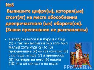 №8 Выпишите цифру(ы), которая(ые) стоит(ят) на месте обособления деепричастного
