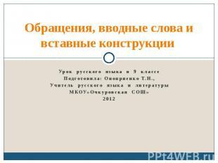 Обращения, вводные слова и вставные конструкции Урок русского языка в 9 классе П