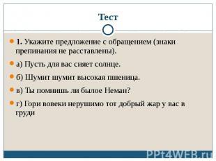 Тест1. Укажите предложение с обращением (знаки препинания не расставлены).а) Пус