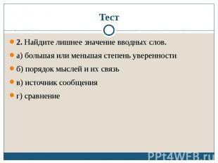 Тест2. Найдите лишнее значение вводных слов.а) большая или меньшая степень увере