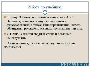 Работа по учебнику1.В упр. 38 записать поэтические строки А. С. Пушкина, вставля