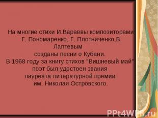На многие стихи И.Вараввы композиторами Г. Пономаренко, Г. Плотниченко,В. Лаптев