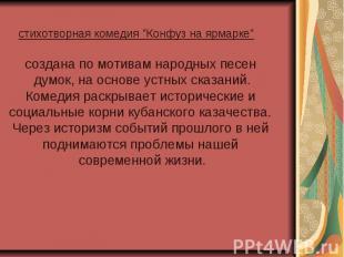 """стихотворная комедия """"Конфуз на ярмарке"""" создана по мотивам народных песен думок"""