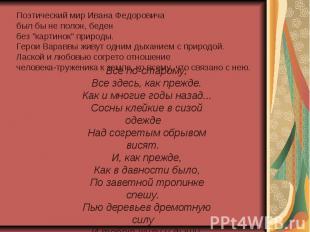 """Поэтический мир Ивана Федоровича был бы не полон, беден без """"картинок"""" природы."""
