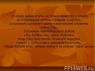 В образ казака влиты не только мужество и отвага, но и безмерная любовь к родине