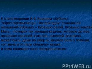В стихотворении И.Ф.Вараввы «Кубань» образ горемычнецы - матери вдруг становится