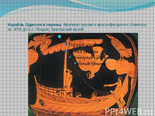 Корабль Одиссея и сирены. Фрагмент росписи краснофигурного стамноса, ок. 475г до