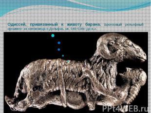 Одиссей, привязанный к животу барана. Бронзовый рельефный орнамент из святилища
