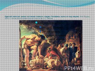 Одиссей помогает своим спутникам покинуть пещеру Полифема, пряча их под овцами.