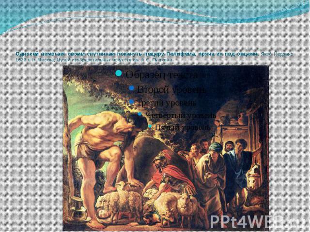 Одиссей помогает своим спутникам покинуть пещеру Полифема, пряча их под овцами. Якоб Йорданс, 1630-е гг. Москва, Музей изобразительных искусств им. А.С. Пушкина.