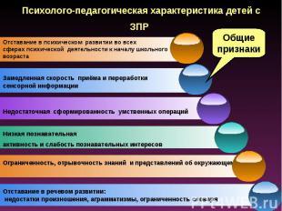 Психолого-педагогическая характеристика детей с ЗПР