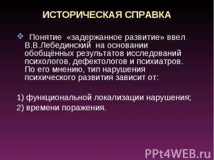 ИСТОРИЧЕСКАЯ СПРАВКА Понятие «задержанное развитие» ввел В.В.Лебединский на осно