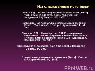 Использованные источникиГонеев А.Д. Основы коррекционной педагогики [Текст]: уче