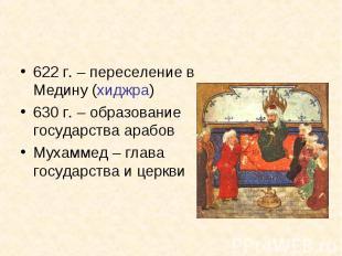 622 г. – переселение в Медину (хиджра)630 г. – образование государства арабовМух