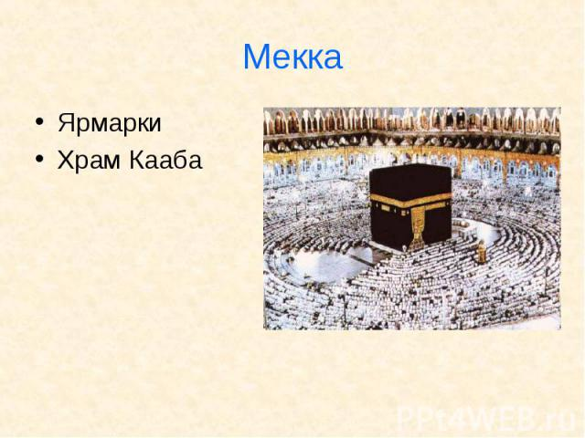 МеккаЯрмаркиХрам Кааба