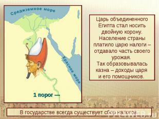 Царь объединенного Египта стал носить двойную корону. Население страны платило ц