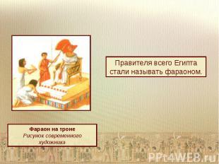 Правителя всего Египта стали называть фараоном.Фараон на тронеРисунок современно