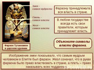 Фараону принадлежала вся власть в стране.В любом государстве всегда есть свои пр