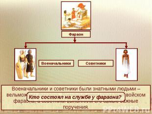 Военачальники и советники были знатными людьми – вельможами фараона. Военачальни