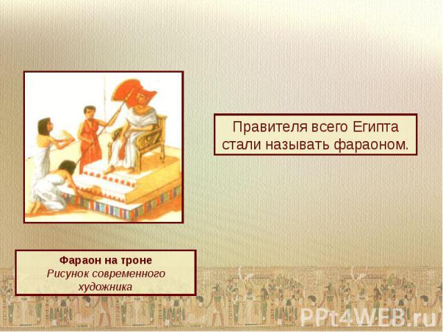 Правителя всего Египта стали называть фараоном.Фараон на тронеРисунок современного художника