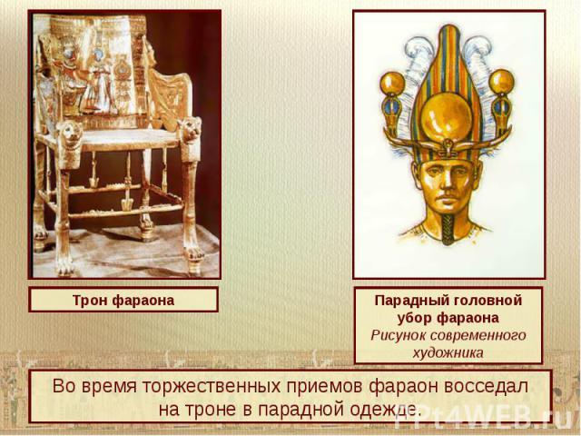 Парадный головной убор фараонаРисунок современного художникаВо время торжественных приемов фараон восседална троне в парадной одежде.